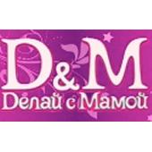 D&M Делай с мамой