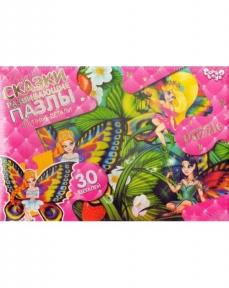 Пазл Бабочки красавицы 30 эл