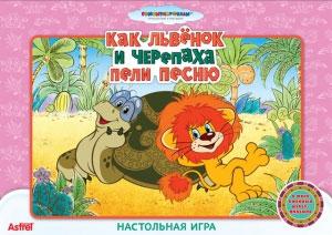 Настольная игра для детей Львенок и черепаха 5+ 10819