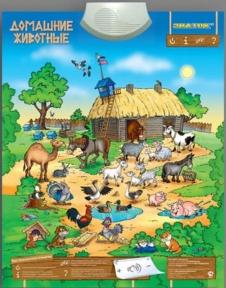 Говорящий плакат Домашние животные REW-K042